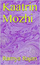Kaatrin Mozhi (Ramya Rajan) (Tamil Edition)