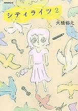シティライツ(2) (モーニングコミックス)