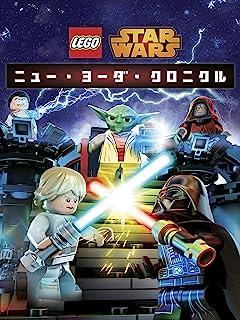 LEGO スター・ウォーズ/ニュー・ヨーダ・クロニクル ホロクロン争奪戦