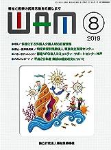 WAM 2019年8月号 「多様化する外国人介護人材の在留資格」