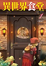 異世界食堂 1 (ヒーロー文庫)
