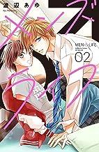 メンズライフ(2) (別冊フレンドコミックス)