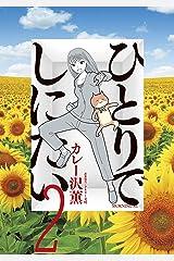 ひとりでしにたい(2) (モーニングコミックス) Kindle版