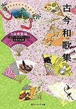 表紙: 古今和歌集 ビギナーズ・クラシックス 日本の古典 (角川ソフィア文庫) | 中島 輝賢