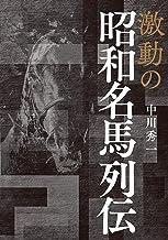 表紙: 激動の昭和名馬列伝 (サラブレBOOK) | 中川 秀一