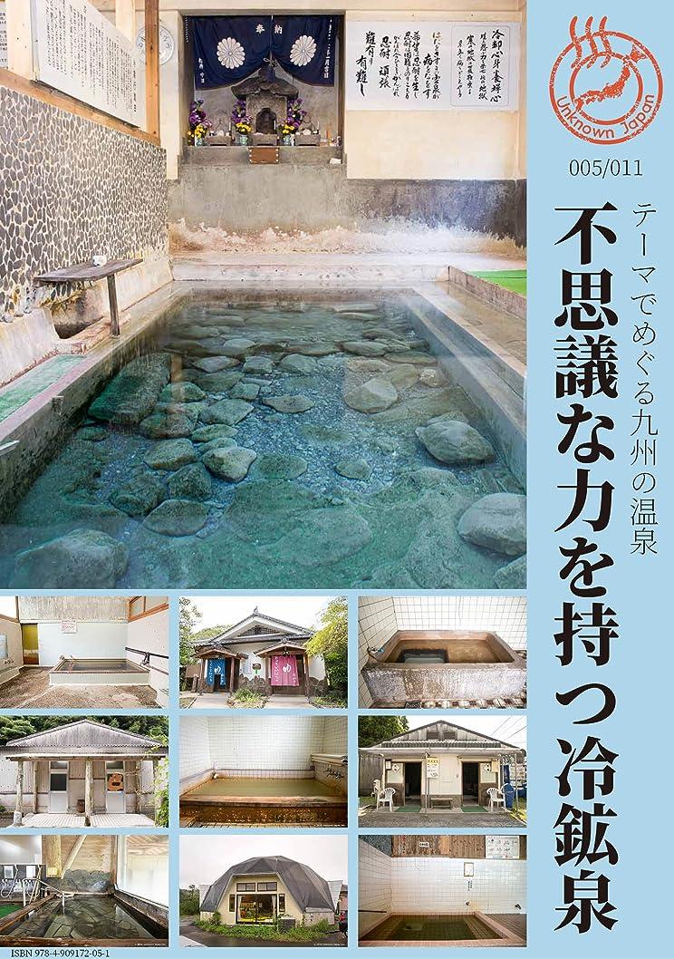 大事にする保存するハンドブックテーマでめぐる九州の温泉 005_不思議な力を持つ冷鉱泉