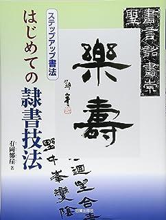 はじめての隷書技法 (ステップアップ書法)