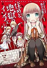 表紙: 住めど地獄のインフェルノ: 1 (百合姫コミックス) | 春日 沙生