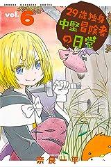 29歳独身中堅冒険者の日常(6) (週刊少年マガジンコミックス) Kindle版