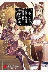 リアリスト魔王による聖域なき異世界改革 1 (電撃コミックスNEXT) Kindle版