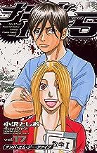 表紙: ナンバMG5(17) (少年チャンピオン・コミックス) | 小沢としお