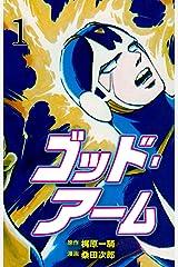 ゴッド・アーム1 Kindle版