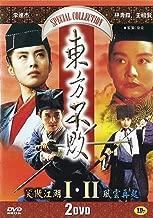 Swordsman 1 & 2 (Special Collection)