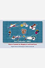 Art Calendar 2021: Chinese Symbols for Happiness and Good Luck: Original Abstract Oil Paintings (VG Art Series) Kindle Edition