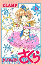 カードキャプターさくら クリアカード編(5) (なかよしコミックス)
