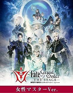 【女性マスター】Fate/Grand Order THE STAGE -神聖円卓領域キャメロット-...