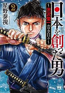 日本を創った男~渋沢栄一 青き日々~ 2 (2) (ヤングチャンピオンコミックス)