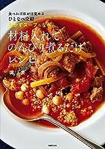 表紙: 材料入れてのんびり煮るだけレシピ | 堤 人美