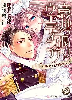 意地っ張りウエディング~愛する人と政略結婚!?~ (乙女ドルチェ・コミックス)