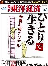 表紙: 週刊東洋経済 2014年3/1号 [雑誌] | 週刊東洋経済編集部