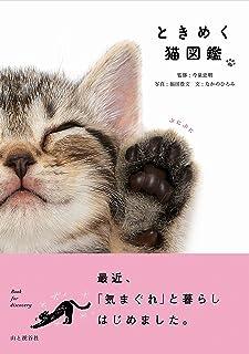 ときめく猫図鑑 (ときめく図鑑(Book for Discovery))
