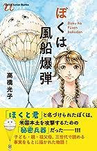 表紙: ぼくは風船爆弾 (潮ジュニア文庫)   高橋光子