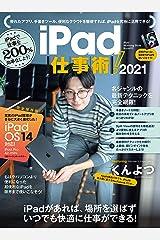 iPad仕事術! 2021(iPadOS 14対応・最新版!) Kindle版