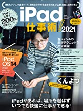 表紙: IPad仕事術! 2021(iPadOS 14対応・最新版!) | 小暮 ひさのり