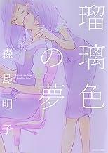 表紙: 瑠璃色の夢 (百合姫コミックス) | 森島 明子