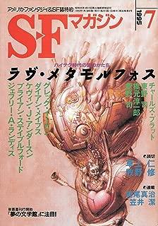 S-Fマガジン 1995年07月号 (通巻468号) ラヴ・メタモルフォス―ハイテク時代の愛のかたち