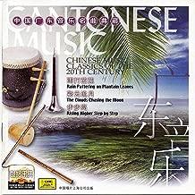 Chinese Music Classics Of The 20th Century: Cantonese Music