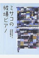 ミサコの被爆ピアノ 単行本