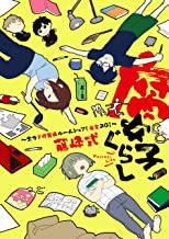 腐女子ぐらし ~全力ド修羅場ルームシェア!魔窟201~ (B's-LOG COMICS)