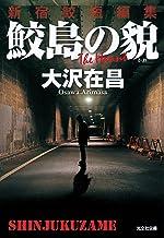 表紙: 鮫島の貌(かお) 新宿鮫短編集 (光文社文庫) | 大沢 在昌