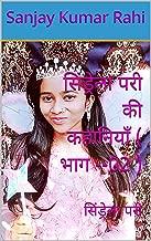 सिंड्रेला परी की कहानियाँ ( भाग --02 ): सिंड्रेला परी (Hindi Edition)