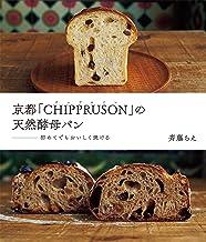 表紙: 京都「CHIPPRUSON」の天然酵母パン 初めてでもおいしく焼ける | 斉藤 ちえ