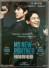 My New Partner (Standard Edition) DVD (2008)