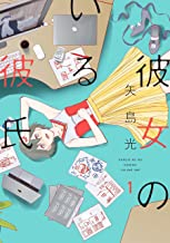 表紙: 彼女のいる彼氏 1巻: バンチコミックス | 矢島光