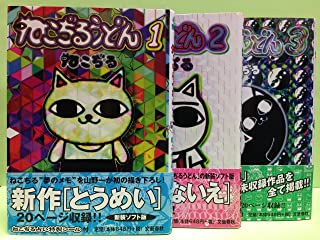 ねこぢるうどん 全3巻完結 (BiNGO COMICS) [マーケットプレイス コミックセット]...