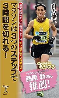 マラソンは3つのステップで3時間を切れる! 運動経験のない50歳のおじさんがたった半年で2時間59分 (SB新書)...