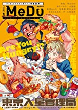 COMIC MeDu No.009 (MeDu COMICS)