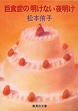 表紙: 巨食症の明けない夜明け (集英社文庫) | 松本侑子