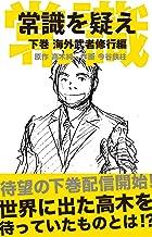 表紙: 常識を疑え!!下巻: 海外武者修行編 | 今谷 鉄柱