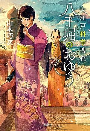 大江戸科学捜査 八丁堀のおゆう (宝島社文庫)