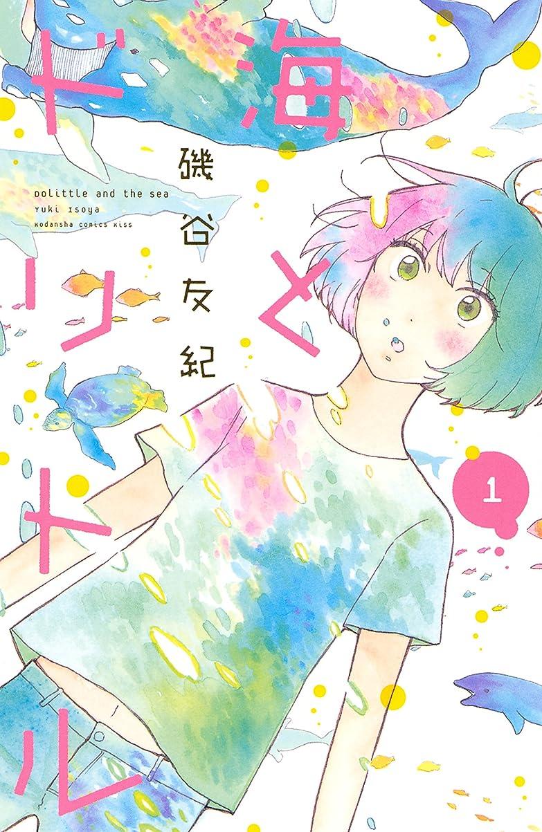 母性チラチラするスピリチュアル海とドリトル(1) (Kissコミックス)