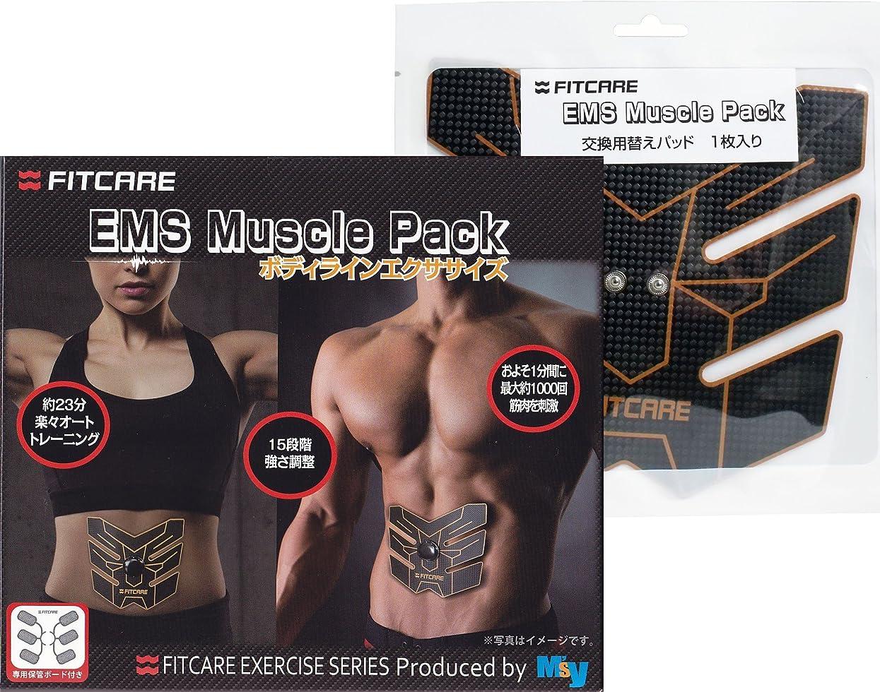 科学者観点防止EMS マッスルパック ボディラインエクササイズ 本体+交換用替パット