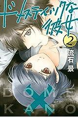 ドメスティックな彼女(2) (週刊少年マガジンコミックス) Kindle版