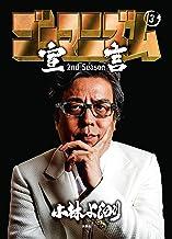 表紙: ゴーマニズム宣言 2nd Season 第3巻 (SPA!コミックス) | 小林 よしのり