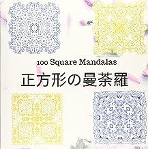 100 Square Mandalas: 大人のための塗り絵本、楽しい、簡単でリラックスできる塗り絵曼荼羅でストレス解消、あなたとあなたの好きなもののための素晴らしい贈り物 (曼荼羅。)