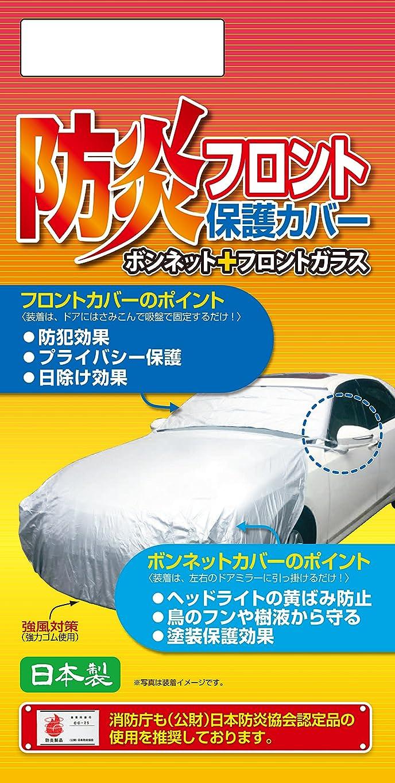 落とし穴感情の注釈を付けるアラデン 防炎フロント保護カバーL 適合目安:車長4.51m~4.95m/車幅1.65m~1.85m B-BF-L